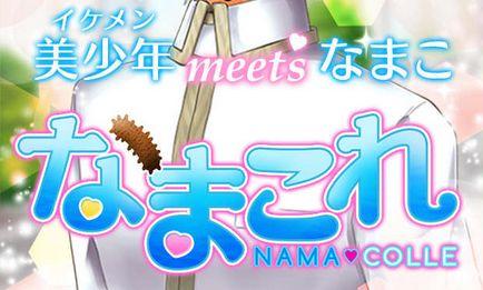 なまこれ ナマコ 美少年 武内駿輔に関連した画像-01