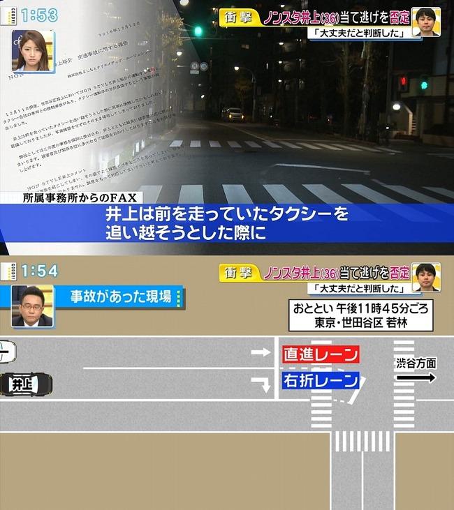 ノンスタ井上 当て逃げ 動画に関連した画像-02