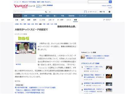 大阪市ヘイトスピーチに関連した画像-02