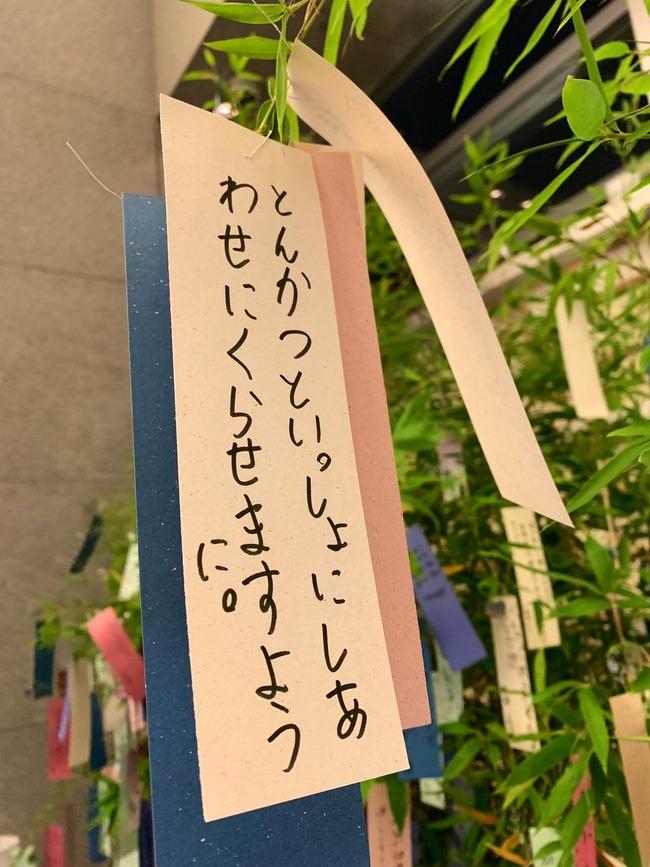 タワマン タワーマンション 七夕 短冊 意識高いに関連した画像-03