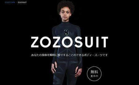 ZOZO スーツ 届かない ZOZOSUIT ZOZOTOWN キャンセルに関連した画像-01
