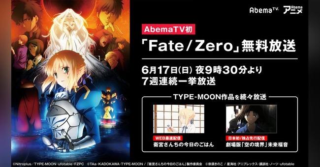 AbemaTVにて『Fate/Zero』放送決定!さらに『空の境界』も未来福音まで一挙放送きたああああああ!