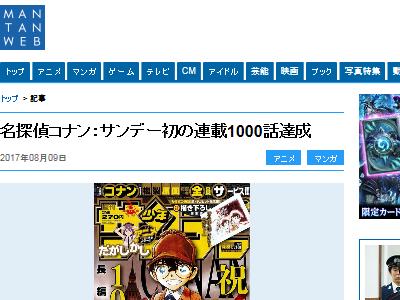 名探偵コナン 1000話 週刊少年サンデー 紅の修学旅行編に関連した画像-02