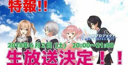 夢咲楓 バーチャルYouTuber ゲーム部プロジェクト ニコニコ動画 生放送に関連した画像-01