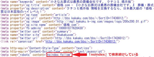 価格.com カカクコム 口コミ 悪評 炎上 非表示に関連した画像-04