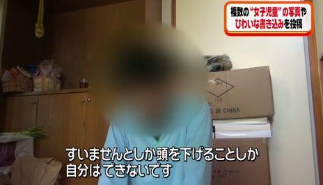 男性保育士 退職 わいせつに関連した画像-01