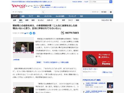 菅総理 小泉環境相 会談 野党 批判 総裁選に関連した画像-02
