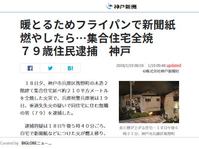 フライパン 新聞紙 集合住宅 全焼に関連した画像-02