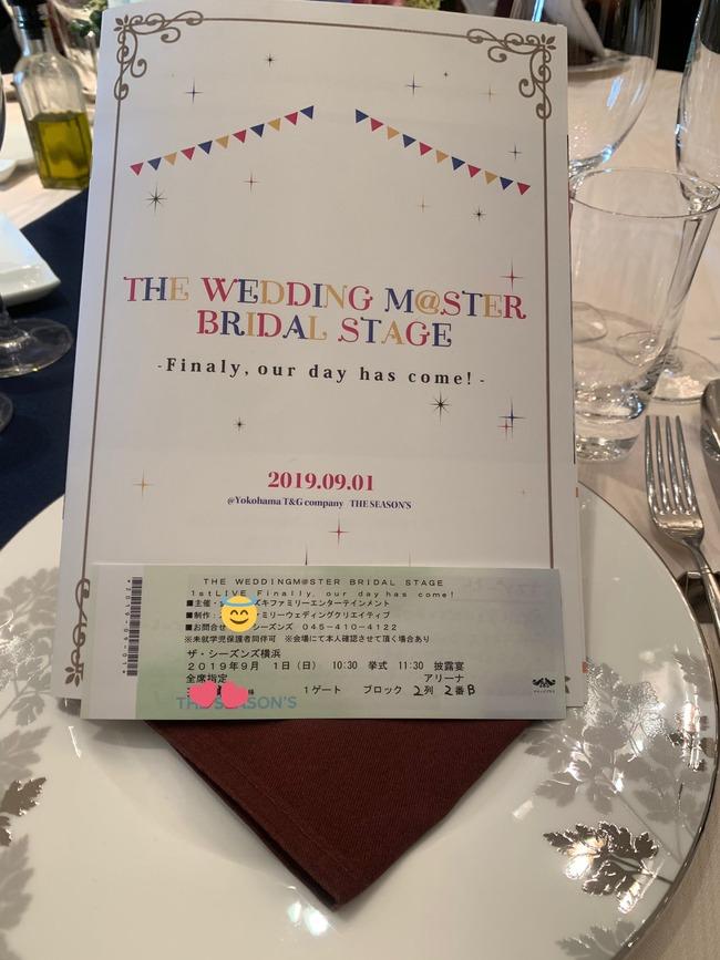 アイドルマスター プロデューサー 結婚式 チケット 最前列 パンフレットに関連した画像-02