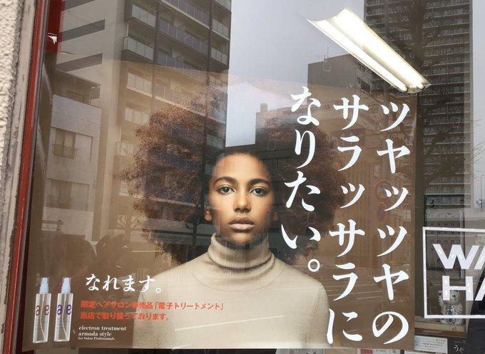 黒人女性 広告 ポスター 炎上 ヘアトリートメントに関連した画像-02