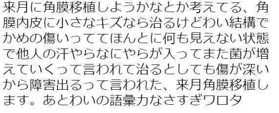 OLDCODEX 鈴木達央 失明 退学 声優に関連した画像-05