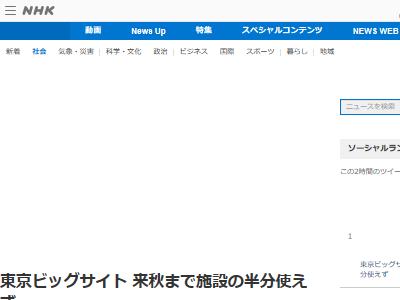 東京ビッグサイト 東館 東展示場 利用不可 五輪 延期に関連した画像-02