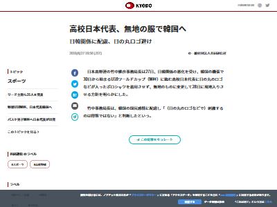 日本代表韓国シャツ日の丸に関連した画像-02