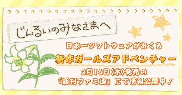 日本一ソフトウェア アクワイア じんるいのみなさまへ 百合ゲーに関連した画像-01