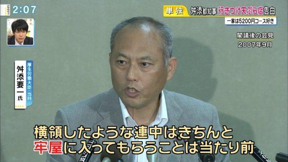舛添都知事 政治資金 私的流用に関連した画像-01