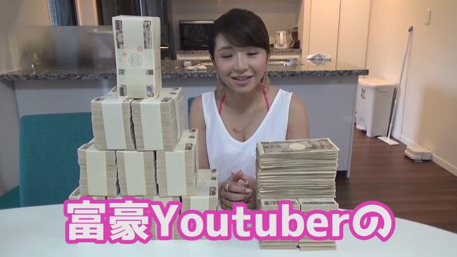 大富豪 ユーチューバー Youtuber セリナ SERINAに関連した画像-03