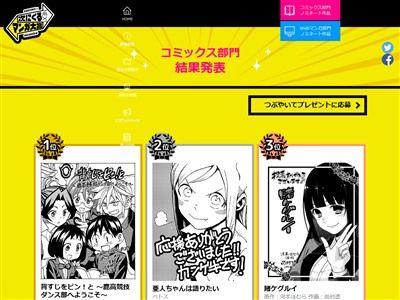 背すじをピンと 亜人ちゃんは語りたい 賭ケグルイ ダンジョン飯 ゴールデンカムイ 次にくるマンガ大賞に関連した画像-02