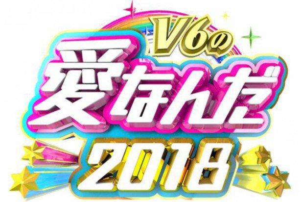 【学校へ行こう】 特番『V6の愛なんだ 2018』 9月24日放送決定! 「未成年の主張」きたぁああああ