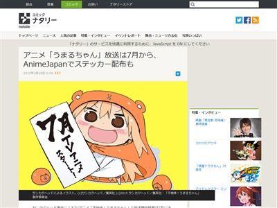 うまるちゃん アニメに関連した画像-02