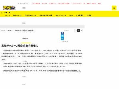 サッカー 強豪校 開会式 大阪に関連した画像-02