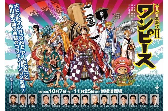 歌舞伎 ワンピース 市川猿之助に関連した画像-03