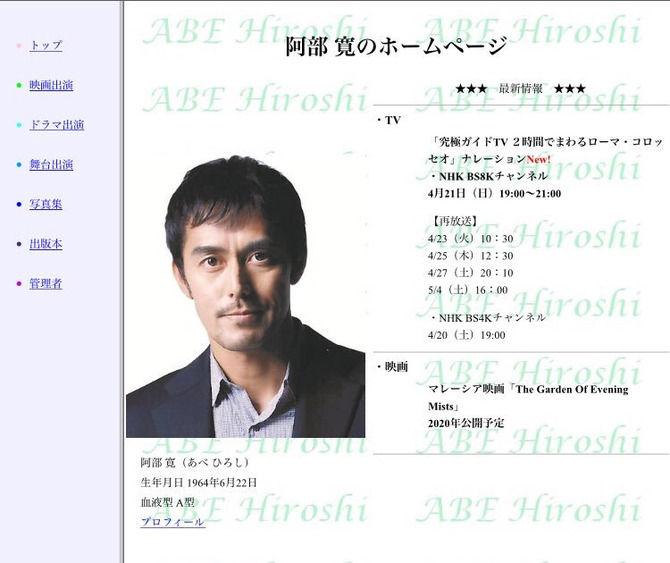 阿部寛 ホームページ 写真 変更 爆速に関連した画像-02