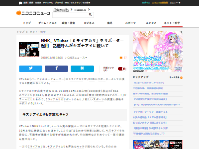 NHK ミライアカリ 起用に関連した画像-02