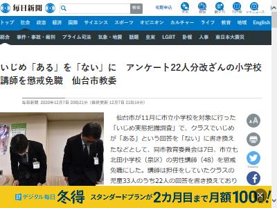 仙台 小学校講師 教師 いじめ アンケート 書き換え 懲戒免職に関連した画像-02