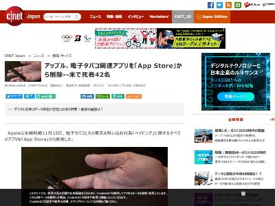 Apple 電子タバコ アプリ 削除 死者42名に関連した画像-02