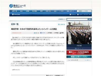 日本 同人ゲーム 奴隷との生活 韓国 違法 児童虐待 性的虐待 韓国警察 摘発に関連した画像-02