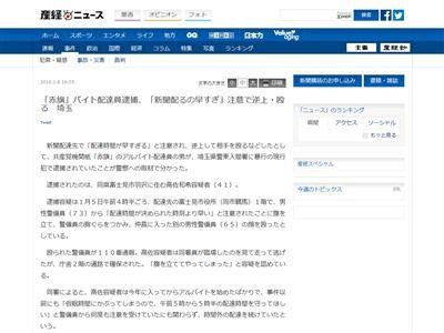 新聞配達 バイトに関連した画像-02