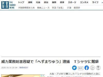 へずまりゅう 難癖 Tシャツ 返品 アメ村 大阪 店 逮捕 ユーチューバーに関連した画像-02