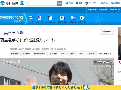 羽生結弦 凱旋パレード 仙台 宮城 ファン マナーに関連した画像-04