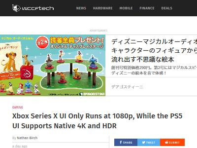 XboxSX PS5 UI 1090p 4Kに関連した画像-02