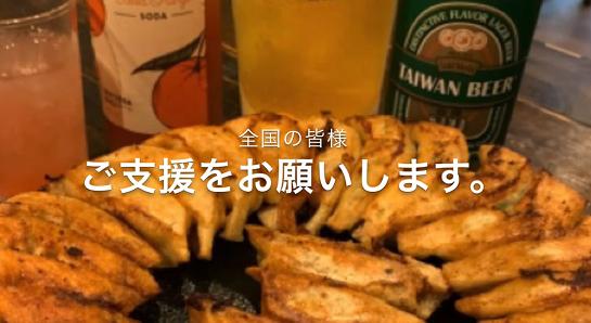 ホリエモン入店拒否騒動で休業になった餃子店が、ネット通販開始の為にクラウドファンディングを立ち上げ!ひろゆき氏も10万円を支援!