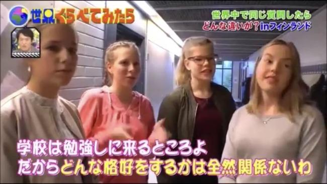 フィンランド 校則 髪を染める ピアス 勉強 学力 世界一に関連した画像-04