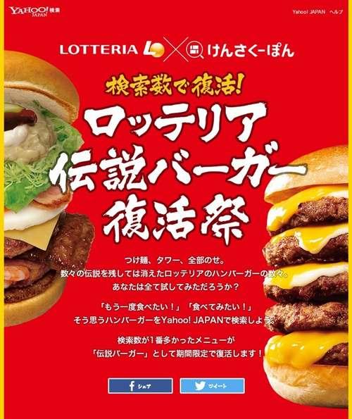 ロッテリア ハンバーガー 復活 ヤフー 検索 数量限定に関連した画像-03