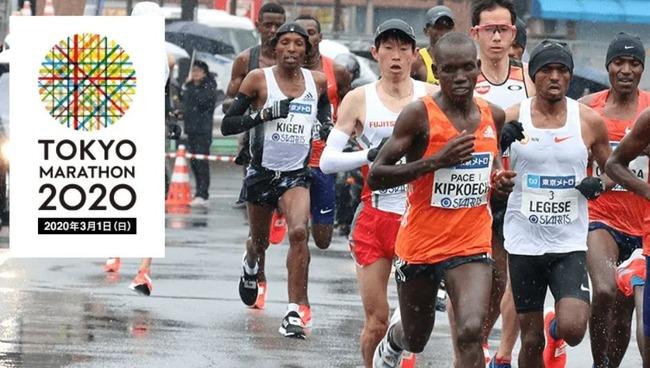 東京マラソン 中国人 免除 日本人 没収に関連した画像-01