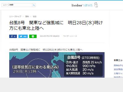 台風 東京オリンピック 東京五輪 天気に関連した画像-02