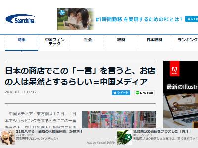中国人観光客 日本 スマホ決済 現金主義に関連した画像-02