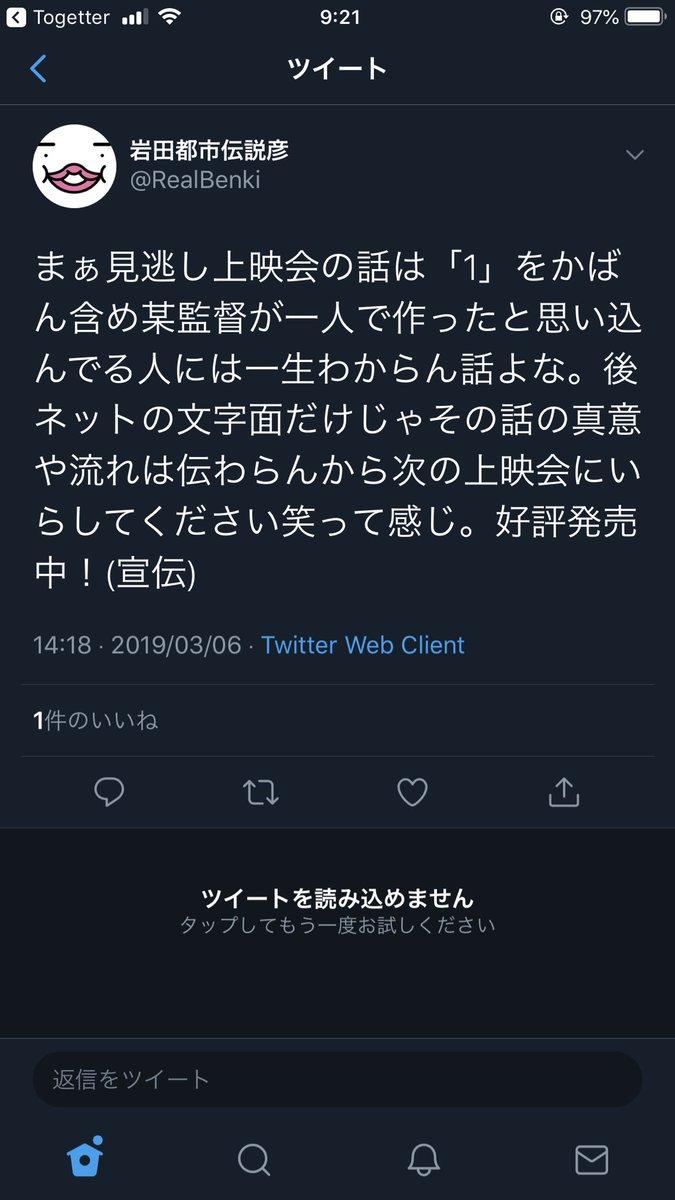 けものフレンズ2 岩田俊彦 細谷P 炎上に関連した画像-17