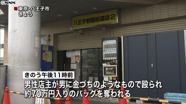 ラーメン二郎 八王子 野猿街道 強盗に関連した画像-01