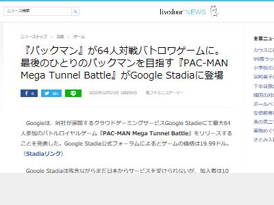 パックマン バトルロワイヤルゲーム バトロワ GoogleStadieに関連した画像-02