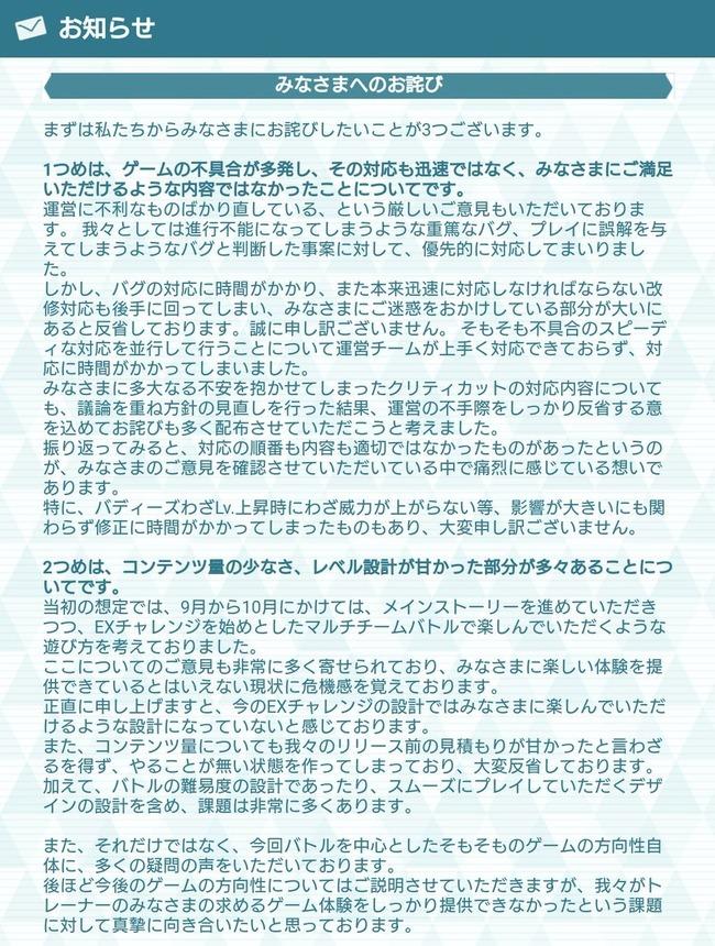 ポケモンマスターズ ポケマス 謝罪 運営に関連した画像-04