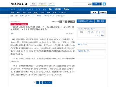 麻生 AIIB不参加に関連した画像-02