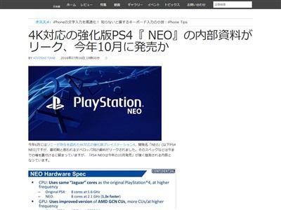 PS4NEO 発売日 10月に関連した画像-02