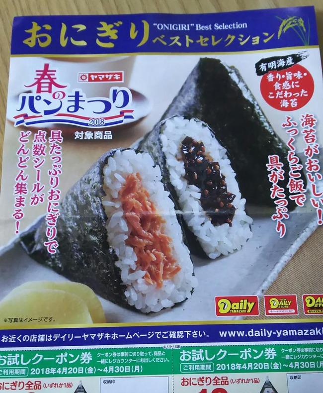 ヤマザキ春のパンまつり パンまつり おにぎり パンに関連した画像-03