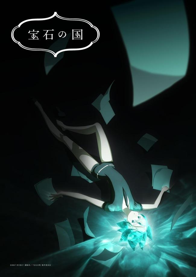 宝石の国 TVアニメ化 講談社 アフタヌーン 市川春子に関連した画像-02