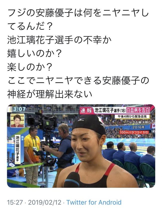 安藤優子 池江璃花子 笑顔に関連した画像-02