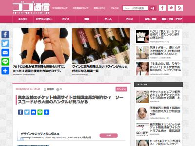 東京五輪 チケット抽選サイト ハングルに関連した画像-02